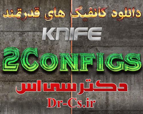 http://up.dr-cs.ir/view/1438737/Knf%20Cfg.jpg